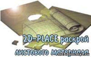 2d-place скачать бесплатно c ключом