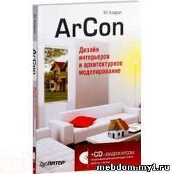 Arcon-3D