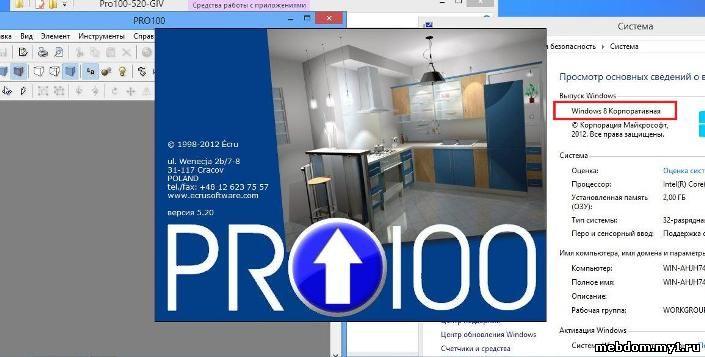 Программа для расчета мебели pro 100