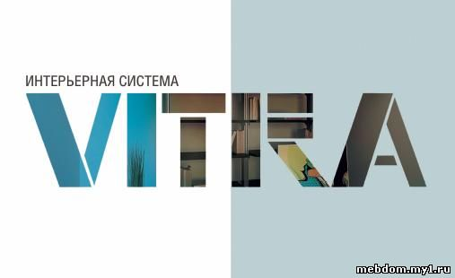 система VITRA