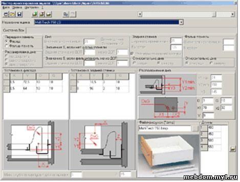 Базис-Конструктор-Мебельщик 7.0- это программа, которая позволит вам автома