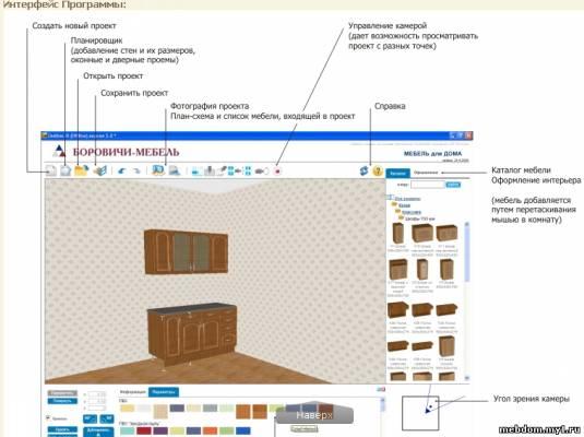 Планировщик мебели бесплатно онлайн