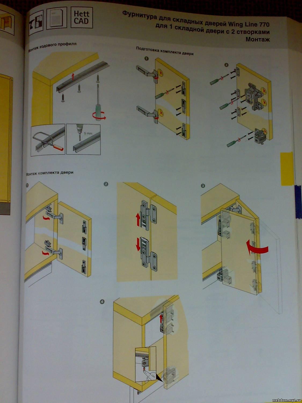 Двери гармошка схема установки