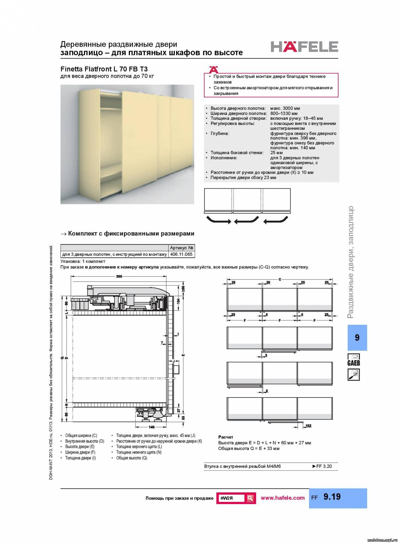 Раздвижные двери схема установки
