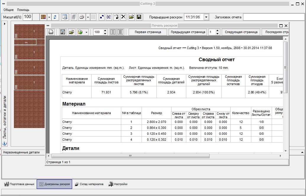 Программа Для Линейного Раскроя Экспорт Из Excel